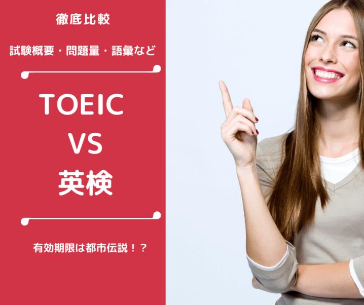 TOEICと英検を比較