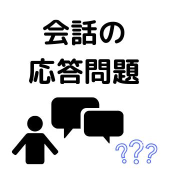 TOEICパート2会話の応答問題イメージ