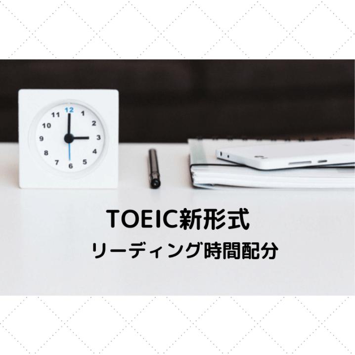 TOEICのリーディング時間配分