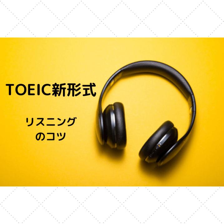 TOEIC新形式リスニングのコツ