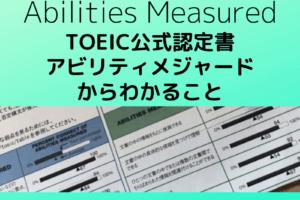 TOEIC Abilities Measuredからわかること