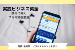 実践ビジネス英語携帯できく勉強