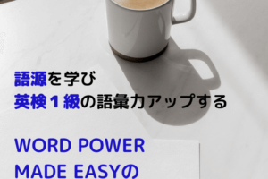WORD-POWER-MADE-EASYの使い方