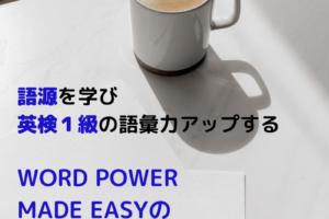 WORD-POWER-MADE-EASYの使い方