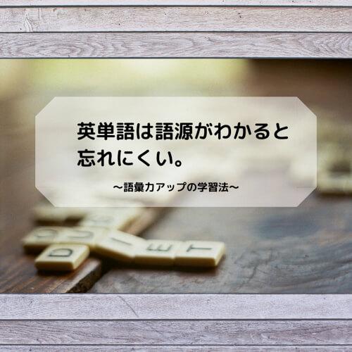 英単語は語源がわかると忘れにくい