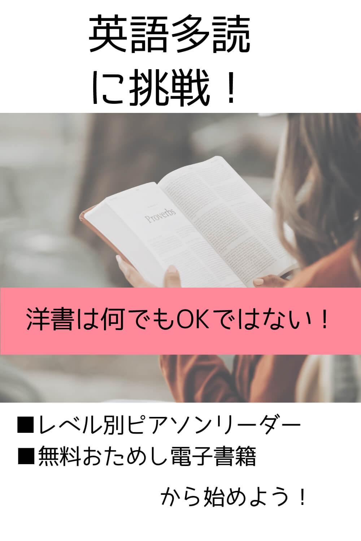 英語多読なら、ピアソンリーダーか電子書籍から始めよう