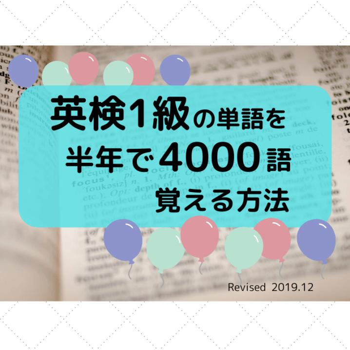 英検1級の単語を半年で4000語覚える方法