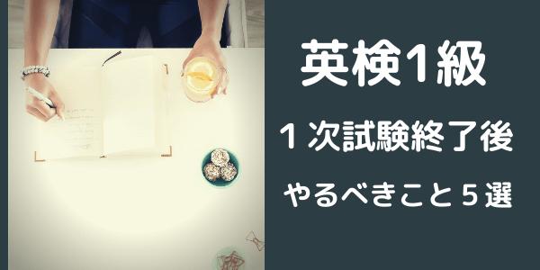 英検1級一次試験終了後やるべきこと5選