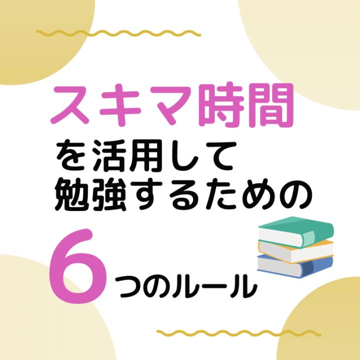 スキマ時間を活用して勉強するための6つのルール