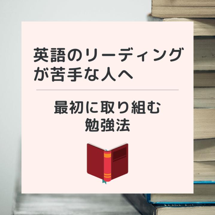 英語のリーディングが苦手な人へ最初に取り組む勉強法