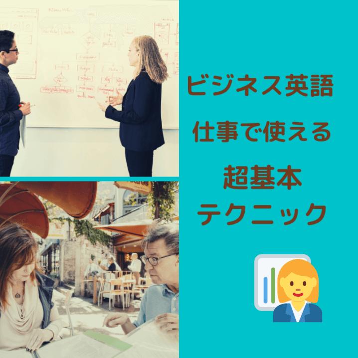 ビジネス英語仕事で使える超基本テクニック