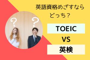 英語資格めざすなら英検とTOEICどっち?