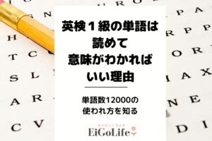 英検1級の単語は読めて意味がわかればいい理由