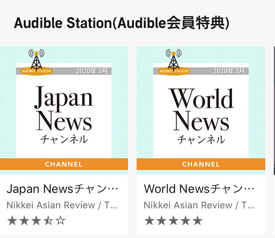 Audible Station 会員特典の英語ニュースチャンネル