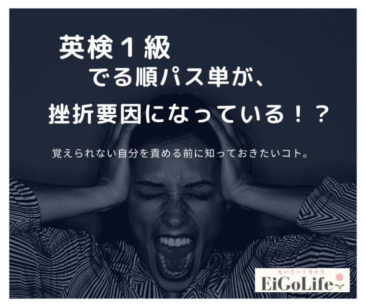 英検1級でる順パス単が挫折要因になっている!?