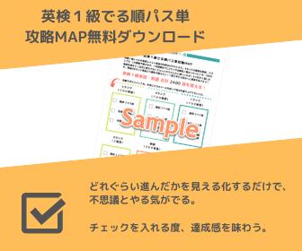 英検1級でる順パス単攻略MAPダウンロード