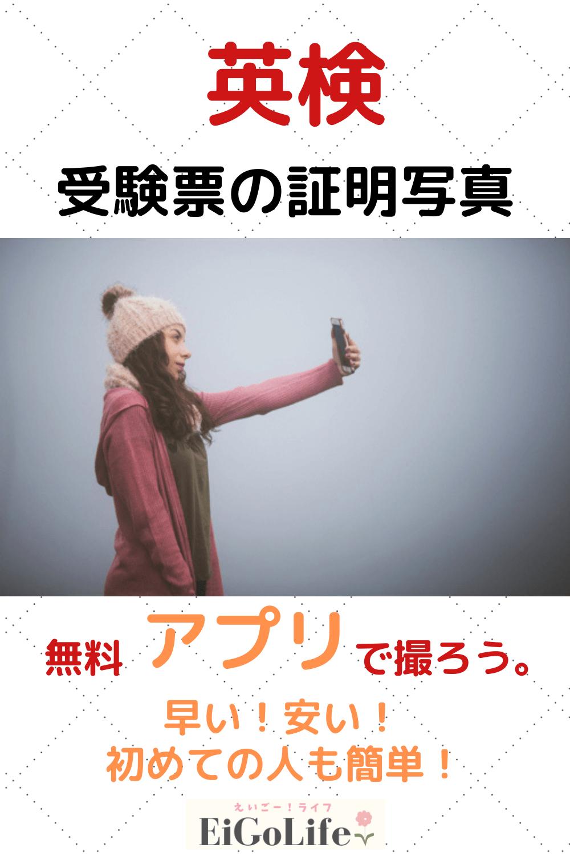英検証明写真はアプリで撮ると便利でお得