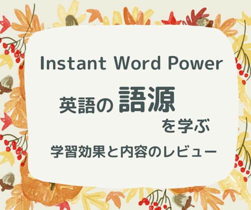 InstantWordPowerで英語の語源を学ぶ学習効果と内容のレビュー