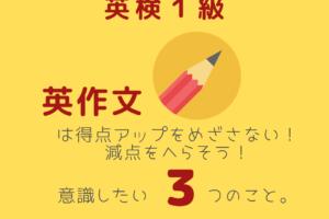 英検1級英作文は得点アップをめざさない!減点を減らせ!