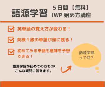 語源学習IWPの始め方
