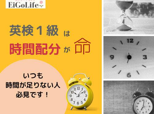 英検1級時間配分